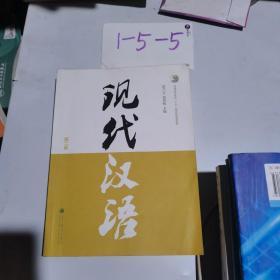 """普通高等教育""""十一五""""国家级规划教材:现代汉语(第2版)"""