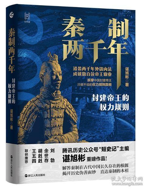 经纬度丛书 秦制两千年:封建帝王的权力规则