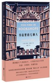 书店里的七种人