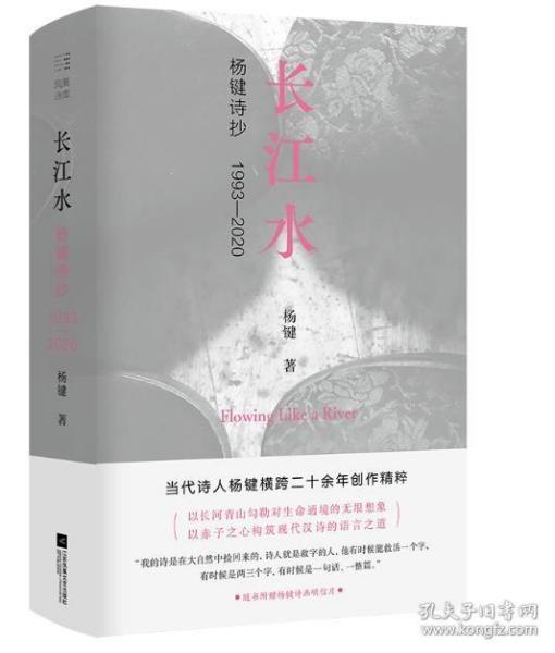 长江水:杨键诗抄1993-2020
