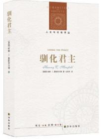 人文与社会译丛-驯化君主