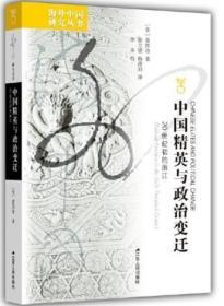 海外中国研究·中国精英与政治变迁:20世纪初的浙江
