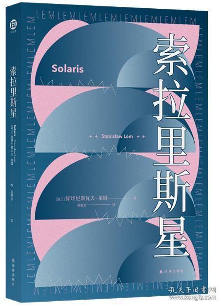索拉里斯星(百年诞辰纪念版)