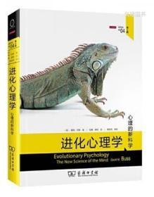 进化心理学第4版心理的新科学