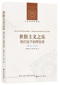 人文与社会译丛:世俗主义之乐(我们当下如何生活)