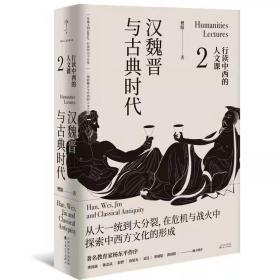 行读中西的人文课.汉魏晋与古典时代