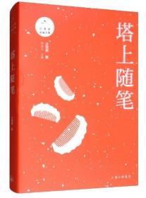 汪曾祺自编文集:塔上随笔
