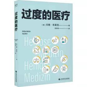 """过度的医疗 在德国 本书相当于医疗界的""""吹哨人""""普及医疗知识 提升就医品质 规避看病误区 节省医药开支"""