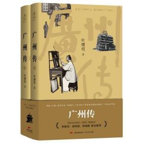 广州传(全2册)