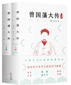 曾国藩大传(全二册)签名版