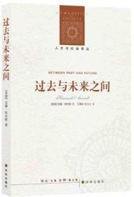 人文与社会译丛:过去与未来之间