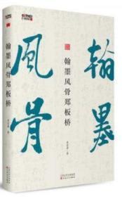 翰墨风骨郑板桥(签名版)