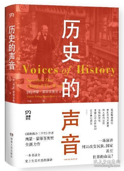 历史的声音 改变历史的演讲(第十届文津奖得主、《耶路撒冷三千年》作者新作,听丘吉尔、斯大林、曼德拉等人如何用演讲影响世界!)