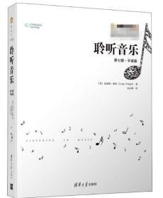 聆听音乐 第7版·平装版