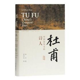 杜甫 中国最伟大的诗人