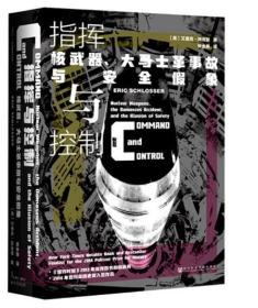 甲骨文丛书·指挥与控制:核武器,大马士革事故与安全假象