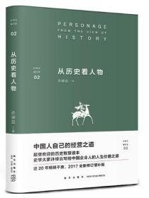 许倬云看历史系列02:从历史看人物
