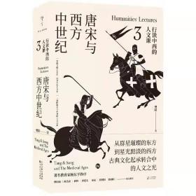 行读中西的人文课3:唐宋与西方中世纪