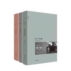 局部三部曲(套装共3册)1-3:陌生的经验+我的大学+伟大的工匠