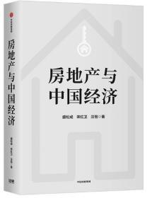 房地产与中国经济·新版