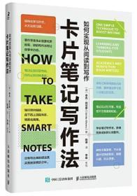 卡片笔记写作法:如何实现从阅读到写作