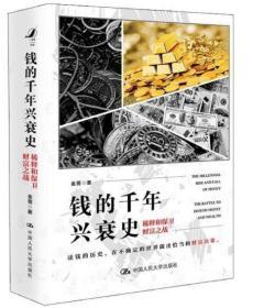 钱的千年兴衰史:稀释和保卫财富之战