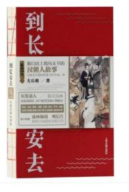 到长安去:汉朝简牍故事集(签名版)