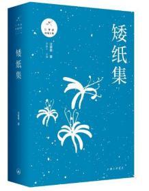 汪曾祺自编文集:矮纸集