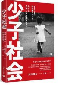 少子社会:为什么日本人不愿意生孩子?