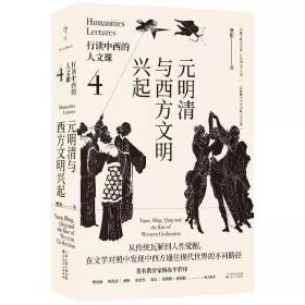 行读中西的人文课4:元明清与西方文明兴起