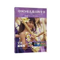 中国少年儿童百科全书-文体荟萃苑