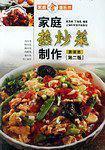 家庭热炒菜制作