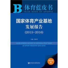 国家体育产业基地发展报告(2015-2016)