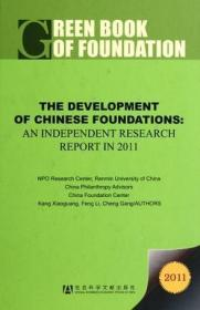 2011-THE DEVELOPMENT OF CHINESE FOUNDATIONS-AN INDEPENDENT RESEA