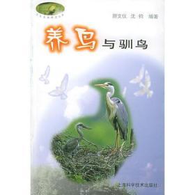 养鸟与驯鸟——花鸟鱼虫精选丛书