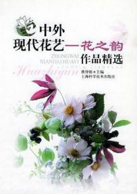中外现代花艺