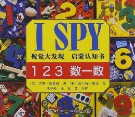 123 数一数-I SPY视觉大发现 启蒙认知书