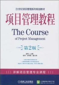 项目管理教程
