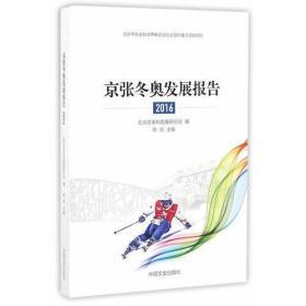 京张冬奥发展报告2016