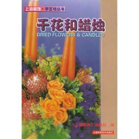 干花和蜡烛——上海服饰·手艺坊丛书