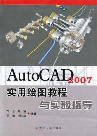 AutoCAD2007实用绘图教程与实验指导