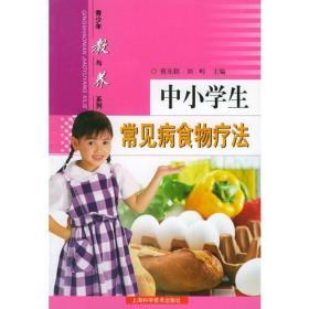 中小学生常见病食物疗法——青少年教与养系列