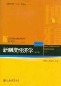 新制度经济学