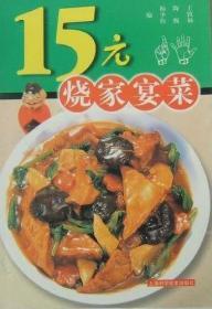 15元烧家宴菜