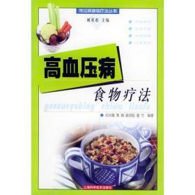 高血压病食物疗法——常见病食物疗法丛书