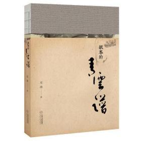 纸本的青云谱(浓缩两千年江右文化,青云谱历史地理的诗意展现,豫章人文魅力的集中释放。)