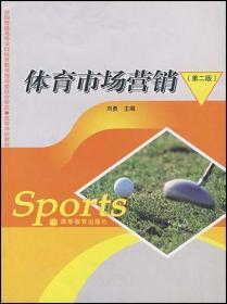 体育市场营销