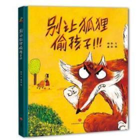 别让狐狸偷孩子:远离人贩子(精装绘本)