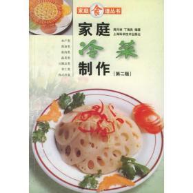 家庭食谱丛书——家庭冷菜制作(第二版)