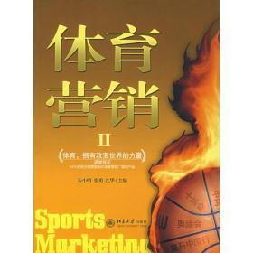 体育营销II